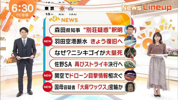 2019年11月08日井上清華の画像01枚目