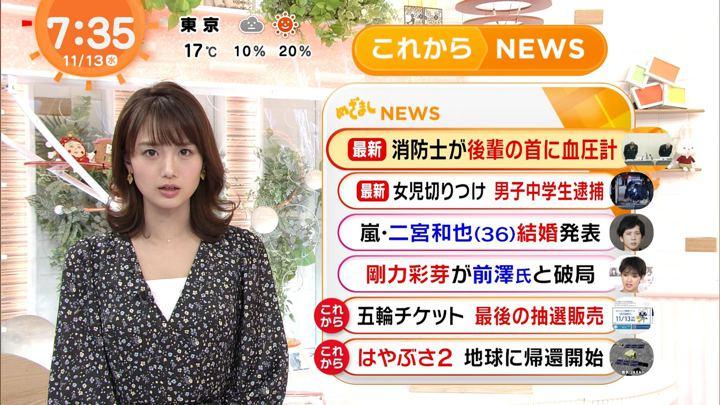 2019年11月13日井上清華の画像12枚目