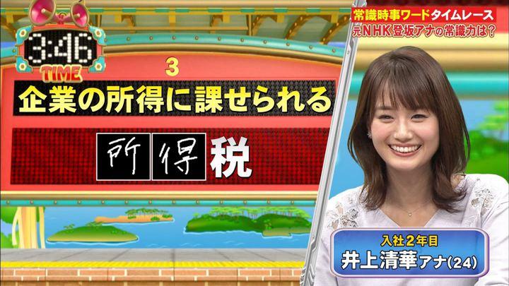 2019年11月18日井上清華の画像24枚目
