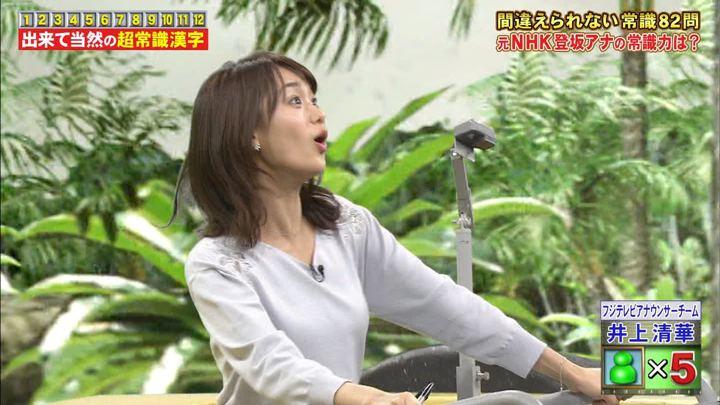 2019年11月18日井上清華の画像34枚目