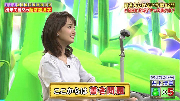 2019年11月18日井上清華の画像39枚目