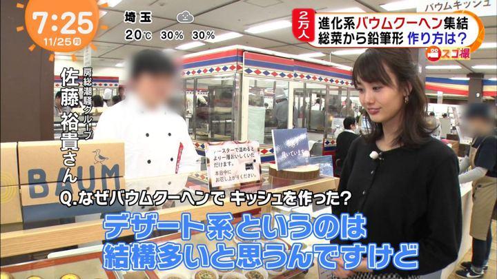 2019年11月25日井上清華の画像11枚目