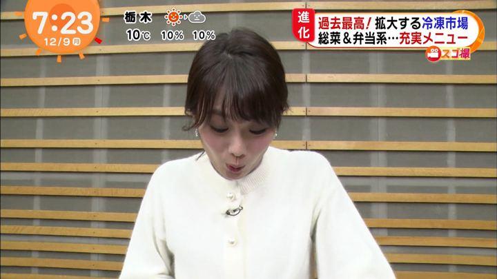 2019年12月09日井上清華の画像11枚目