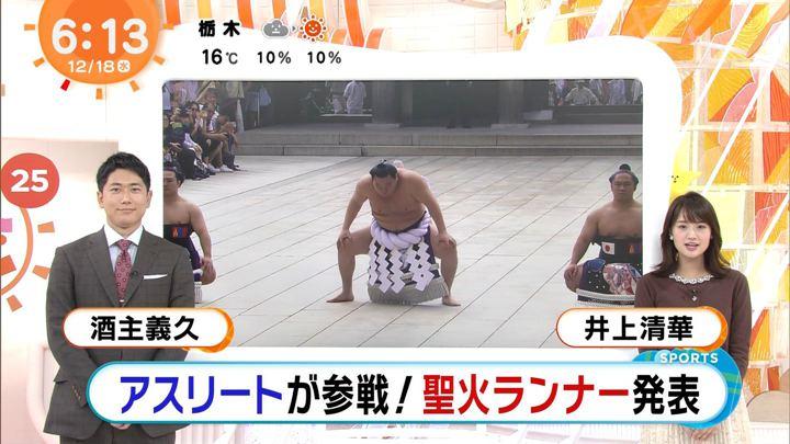2019年12月18日井上清華の画像05枚目