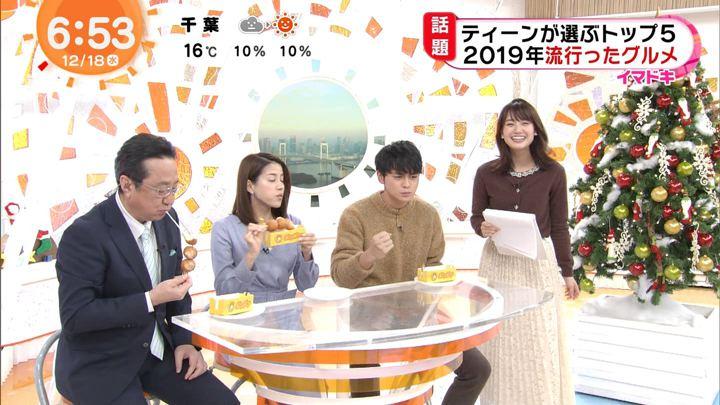 2019年12月18日井上清華の画像13枚目