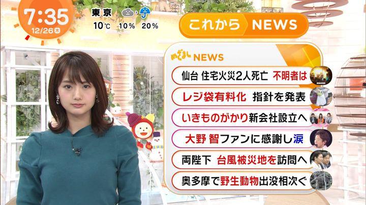 2019年12月26日井上清華の画像11枚目