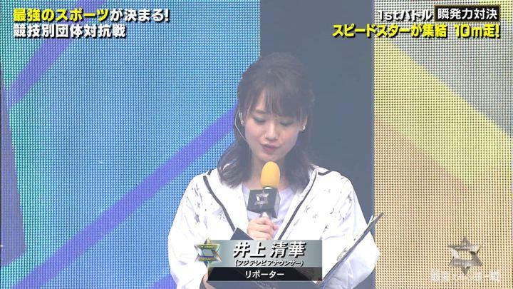 2019年12月30日井上清華の画像34枚目