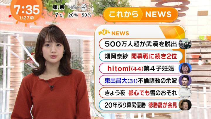 2020年01月27日井上清華の画像19枚目