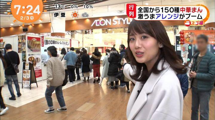 2020年02月03日井上清華の画像09枚目