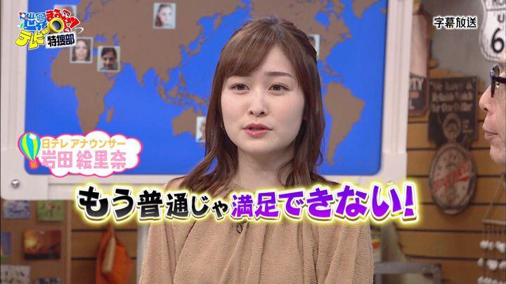 2019年10月21日岩田絵里奈の画像02枚目