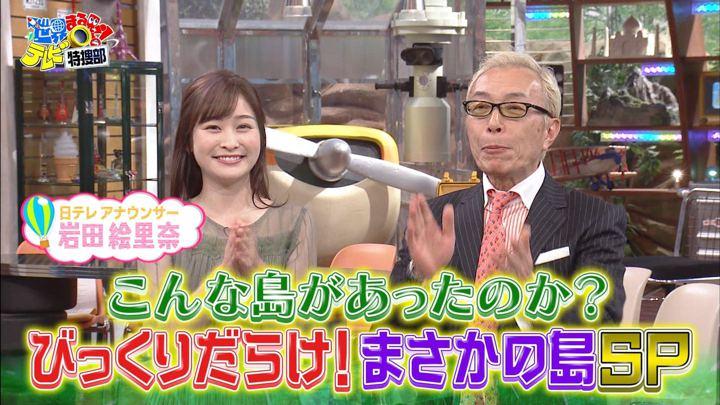 2019年10月28日岩田絵里奈の画像04枚目