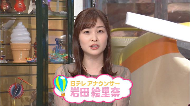 2019年11月02日岩田絵里奈の画像01枚目