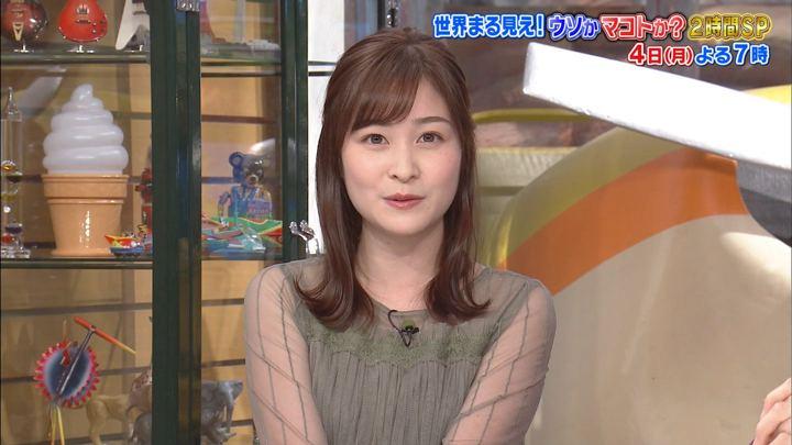 2019年11月02日岩田絵里奈の画像04枚目