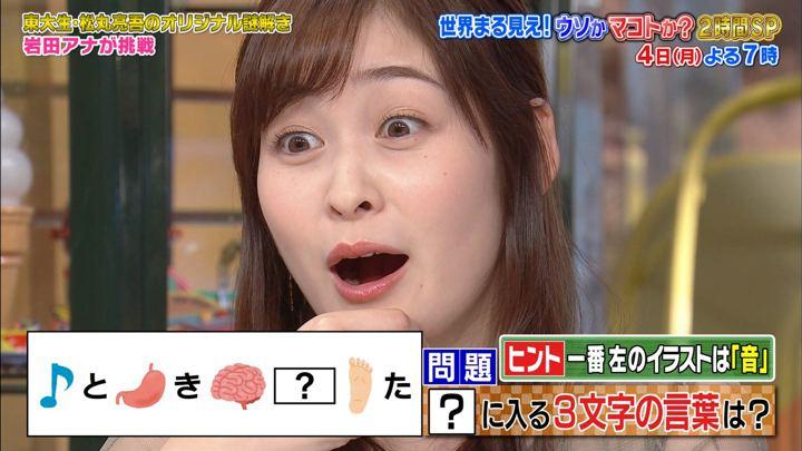 2019年11月02日岩田絵里奈の画像09枚目