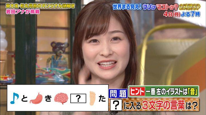 2019年11月02日岩田絵里奈の画像10枚目