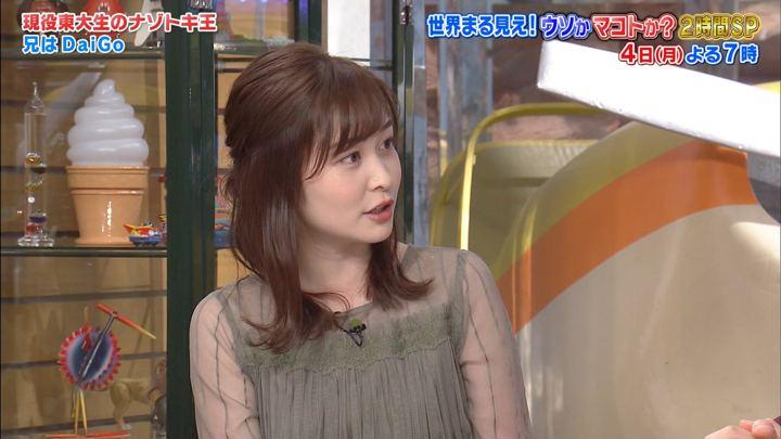 2019年11月02日岩田絵里奈の画像20枚目