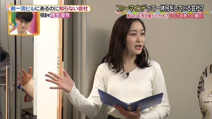 2019年11月04日岩田絵里奈の画像06枚目