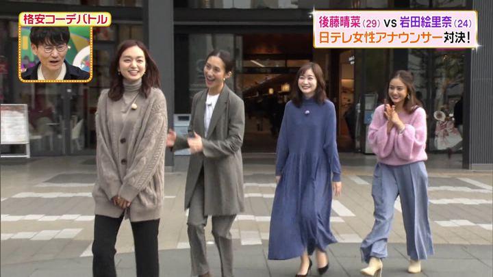 2019年11月26日岩田絵里奈の画像01枚目