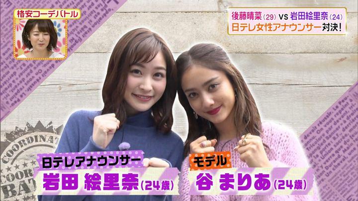 2019年11月26日岩田絵里奈の画像02枚目