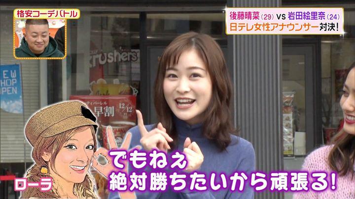 2019年11月26日岩田絵里奈の画像03枚目