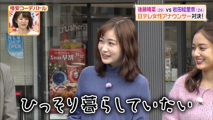 2019年11月26日岩田絵里奈の画像04枚目