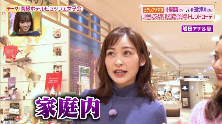 2019年11月26日岩田絵里奈の画像07枚目