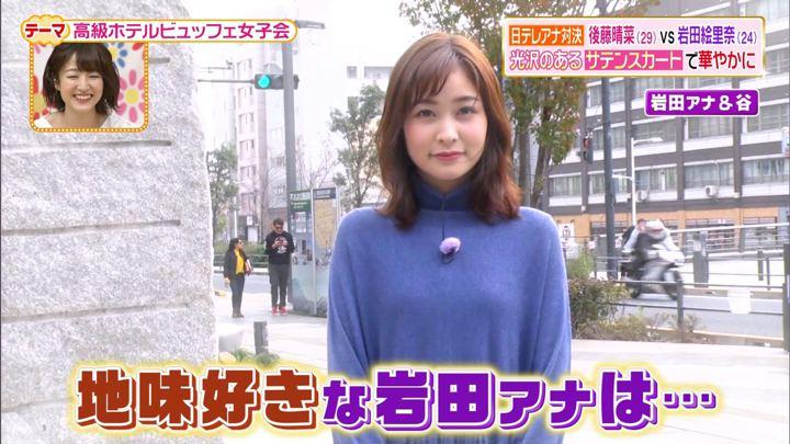 2019年11月26日岩田絵里奈の画像09枚目