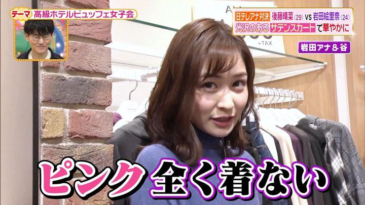2019年11月26日岩田絵里奈の画像10枚目