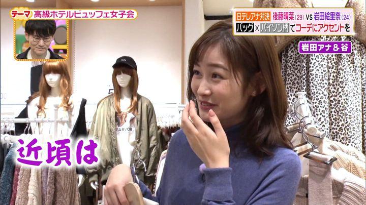 2019年11月26日岩田絵里奈の画像12枚目