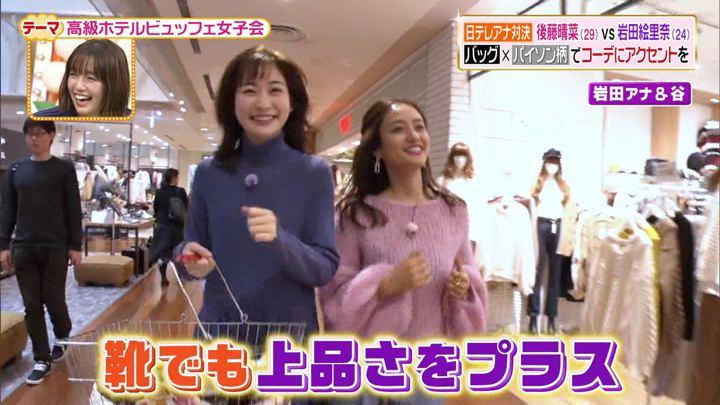 2019年11月26日岩田絵里奈の画像14枚目