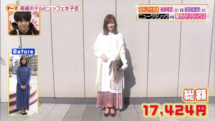 2019年11月26日岩田絵里奈の画像20枚目