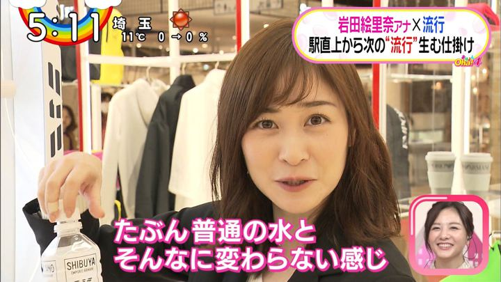 2019年11月29日岩田絵里奈の画像19枚目