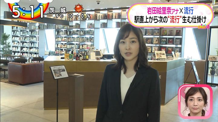 2019年11月29日岩田絵里奈の画像20枚目