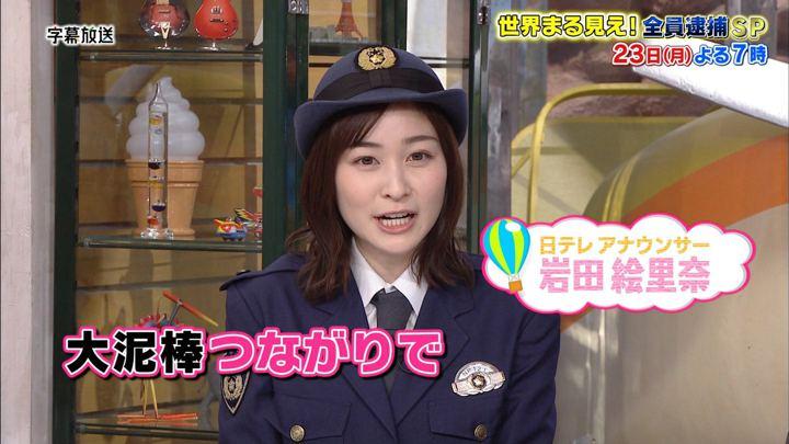 2019年12月07日岩田絵里奈の画像02枚目