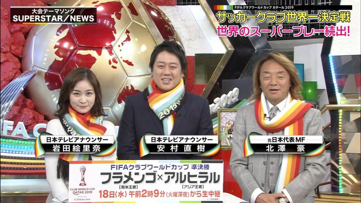 2019年12月16日岩田絵里奈の画像01枚目