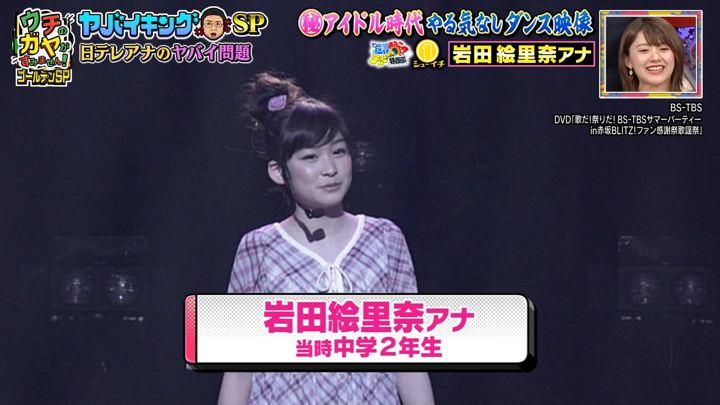 2019年12月21日岩田絵里奈の画像16枚目