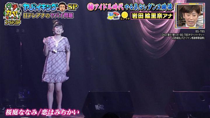 2019年12月21日岩田絵里奈の画像18枚目