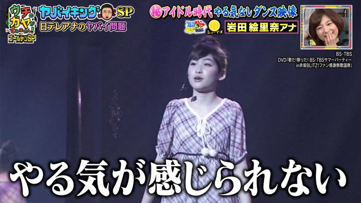 2019年12月21日岩田絵里奈の画像20枚目