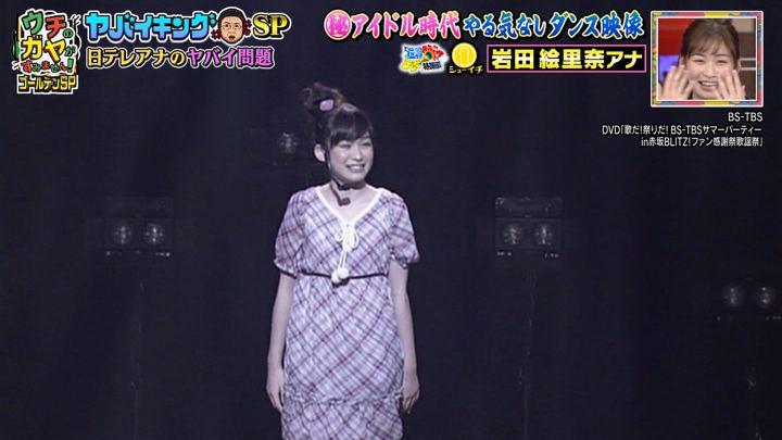 2019年12月21日岩田絵里奈の画像22枚目