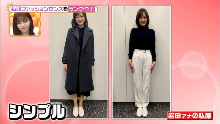 2019年12月26日岩田絵里奈の画像08枚目