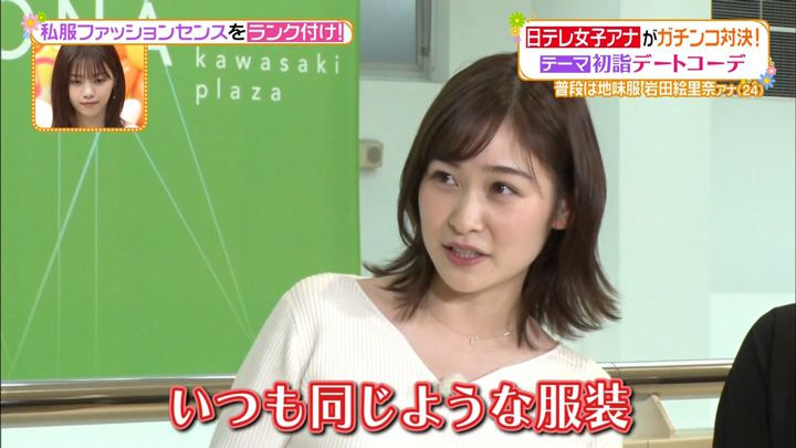 2019年12月26日岩田絵里奈の画像09枚目