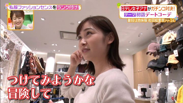 2019年12月26日岩田絵里奈の画像14枚目