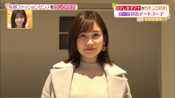 2019年12月26日岩田絵里奈の画像20枚目