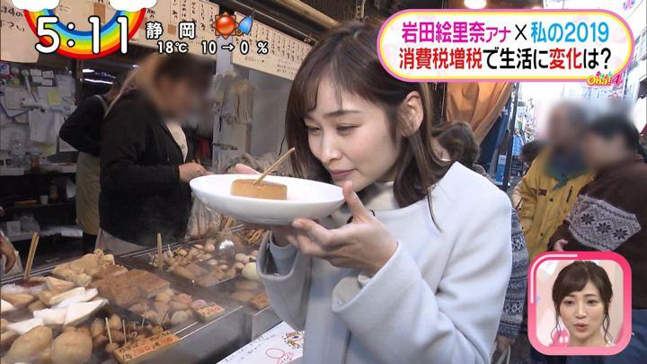 2019年12月27日岩田絵里奈の画像22枚目