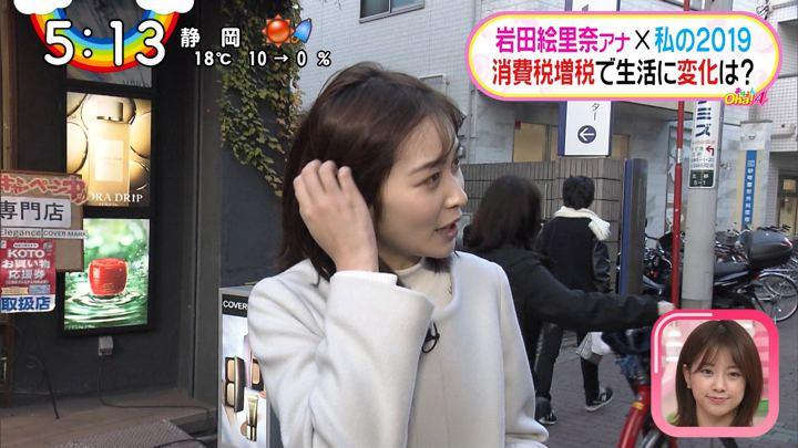 2019年12月27日岩田絵里奈の画像26枚目