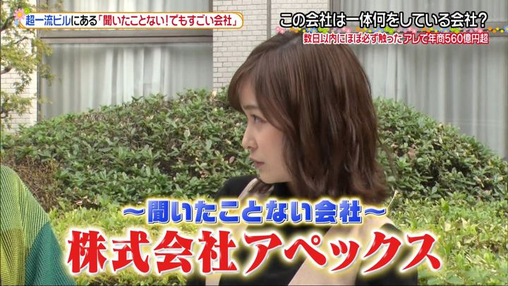 2020年01月06日岩田絵里奈の画像03枚目