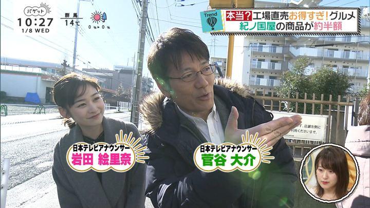 2020年01月08日岩田絵里奈の画像01枚目