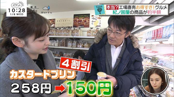 2020年01月08日岩田絵里奈の画像04枚目