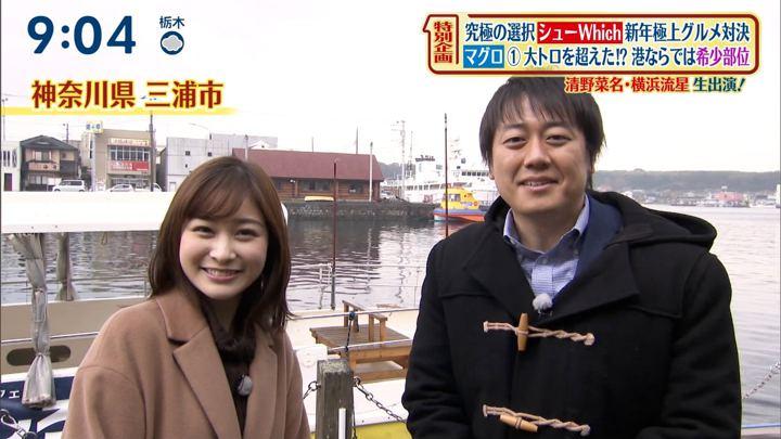 2020年01月12日岩田絵里奈の画像07枚目
