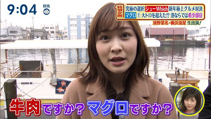 2020年01月12日岩田絵里奈の画像08枚目